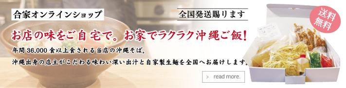 合家オンラインショップ。お店の味をご自宅で。おうちでラクラク沖縄ご飯!